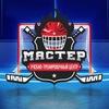 """""""Мастер"""" - Учебно-тренировочный центр по хоккею"""