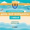 1-ый Всероссийский День SUP Бординга