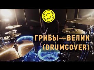 Грибы - Велик (Daniil Svetlov Drum Remix)