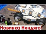Лего Ниндзяго 70588 Внедорожник титанового Ниндзя. Зейн из мультика Ниндзя го. Лего 2016 2 полугодие