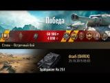 Spähpanzer Ru 251 | Удачная охота, Колобанов. Степи – Встречный бой (WoT 0.9.10)