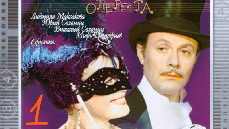Летучая мышь фильм-оперетта - (1979) Штраус И. 1 серия