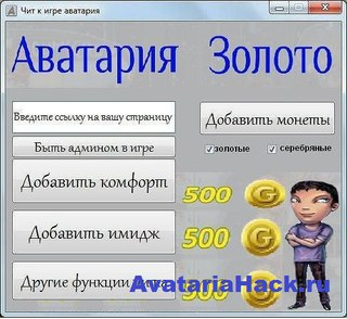 avagoldhack скачать аватария