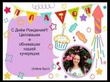 Барбарики - С днём рождения!