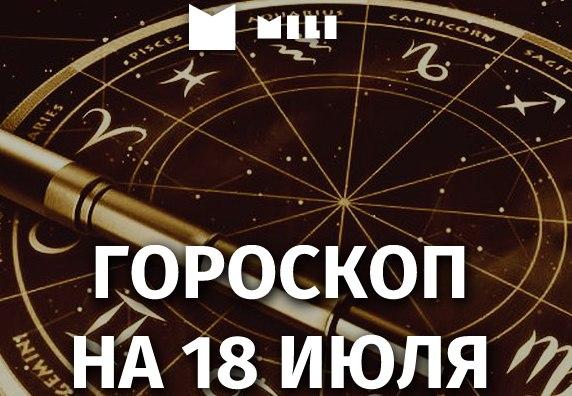 Финансовый гороскоп на 18 июля, вторник. Овен Овны, сегодня все поп