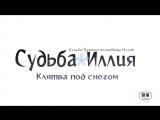 Fatekaleid liner Prisma Illya Movie Sekka no Chikai  Фильм - СудьбаДевочка-волшебница Иллия Клятва под снегом PV 4 (rus sub