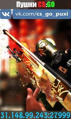 Пушки CSGO