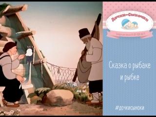 [320px] Сказки Пушкина - Сказка о рыбаке и рыбке #дочкисыночки