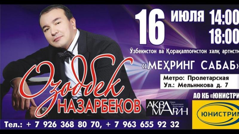 Ozodbek Nazarbekov 16 - IYULDA Moskvada Konsert bermoqda