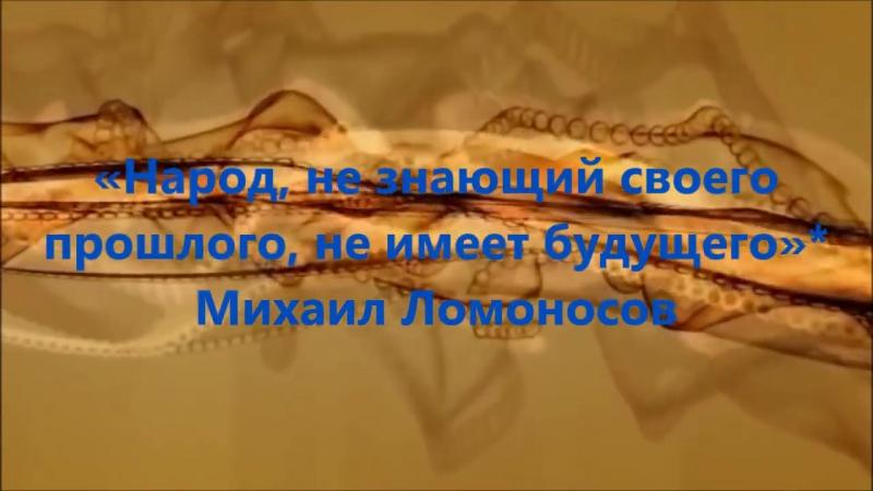 ВЕЛИКАЯ ТАРТАРИЯ - ВСЕ ФАКТЫ. Сокрытые факты от народа Руси.