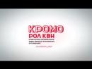 КРОМО РОЛ КВН Большой Финал
