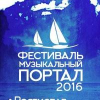 Логотип Музыкальный ПОРТал Великого Новгорода