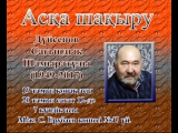 Асқа шақыру Дүйсенов Сағындық Шамыратұлы (1949-2017)