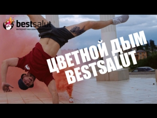 Танцевальное видео с цветным дымом | Breakdance