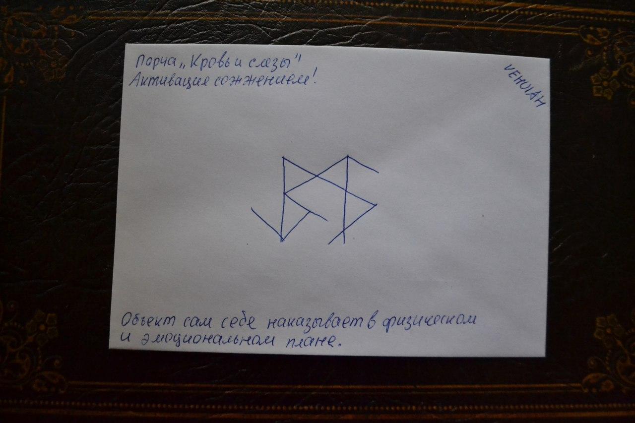 Конверты с магическими программами от Елены Руденко. Ставы, символы, руническая магия.  - Страница 3 DHKuttVPuTk