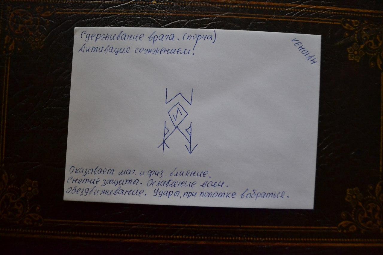 Конверты с магическими программами от Елены Руденко. Ставы, символы, руническая магия.  - Страница 3 36tM1B8gph8