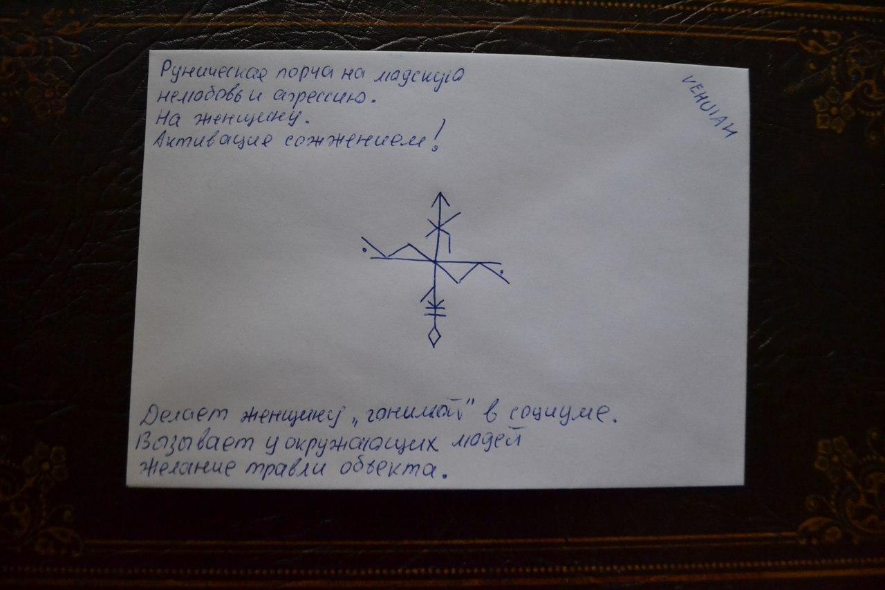 Конверты с магическими программами от Елены Руденко. Ставы, символы, руническая магия.  - Страница 3 HlNNUrjaC0c