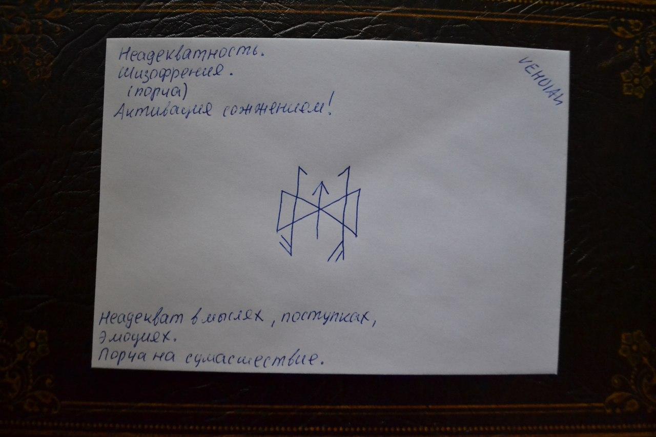 Конверты с магическими программами от Елены Руденко. Ставы, символы, руническая магия.  - Страница 3 DNeJSzwaYOE