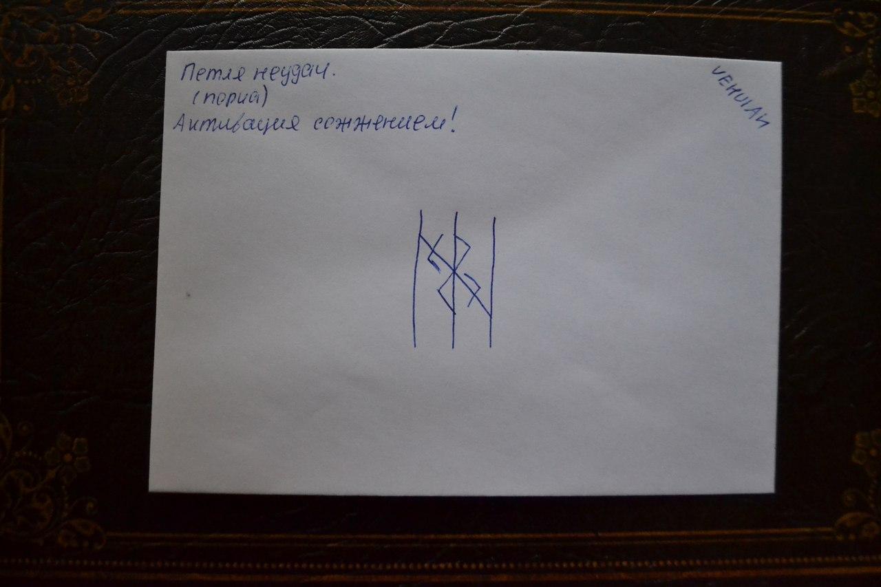 глиф - Конверты с магическими программами от Елены Руденко. Ставы, символы, руническая магия.  - Страница 2 V5jnK3ifUSw