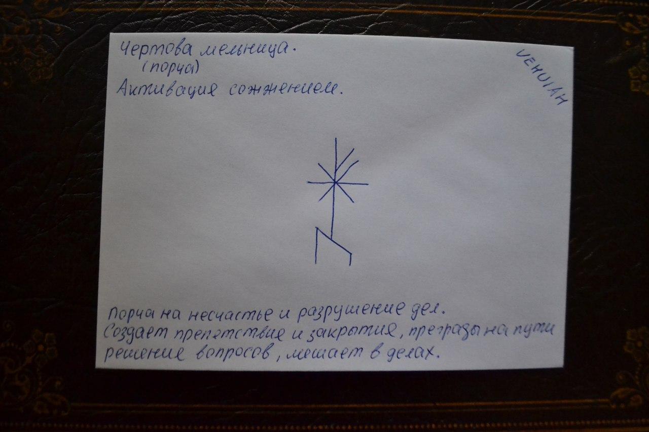 глиф - Конверты с магическими программами от Елены Руденко. Ставы, символы, руническая магия.  - Страница 2 QO0okwlw7kY