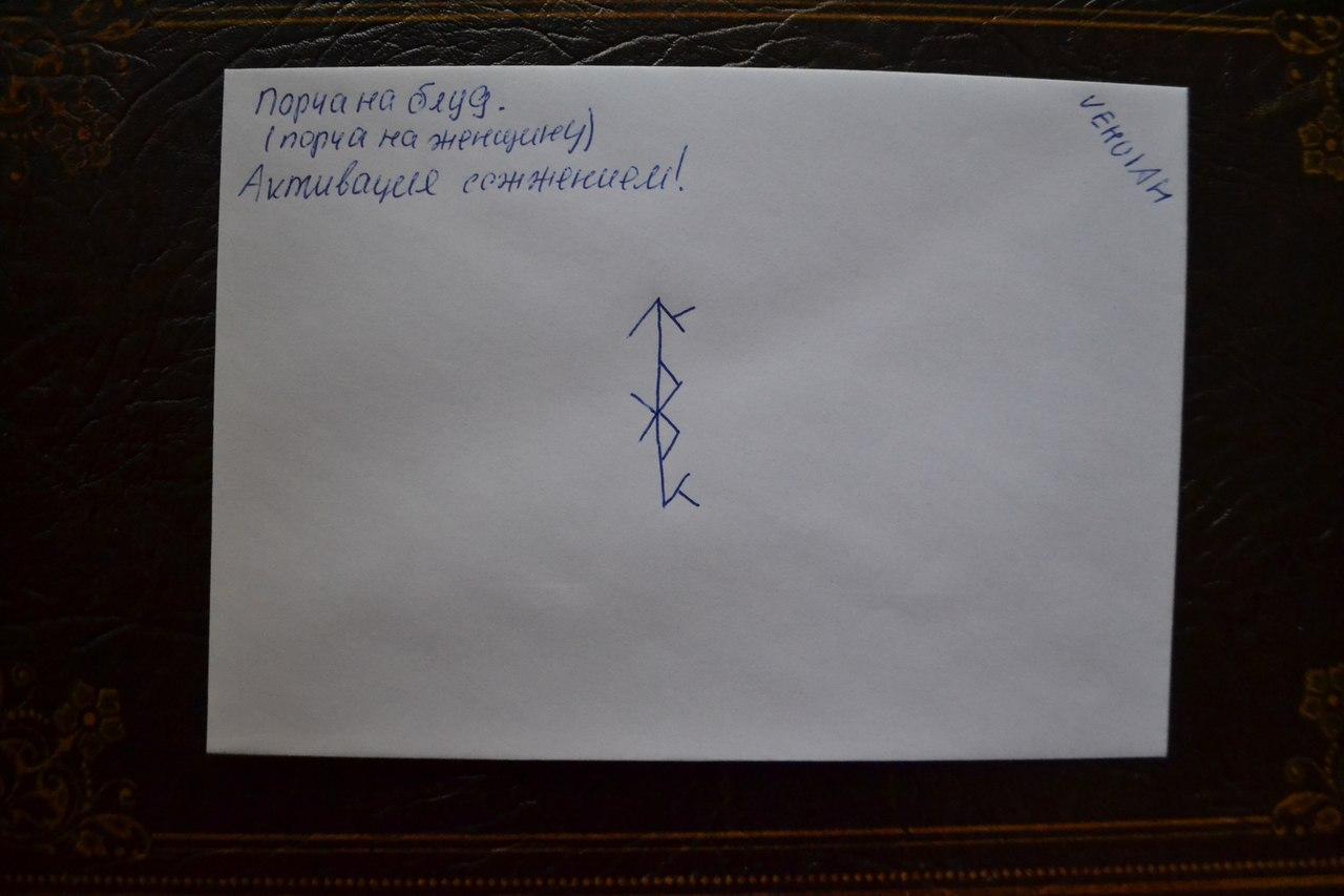 глиф - Конверты с магическими программами от Елены Руденко. Ставы, символы, руническая магия.  - Страница 2 0tJCHnfnKYc