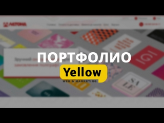 Yellow Web&Marketing. Портфолио. Типография