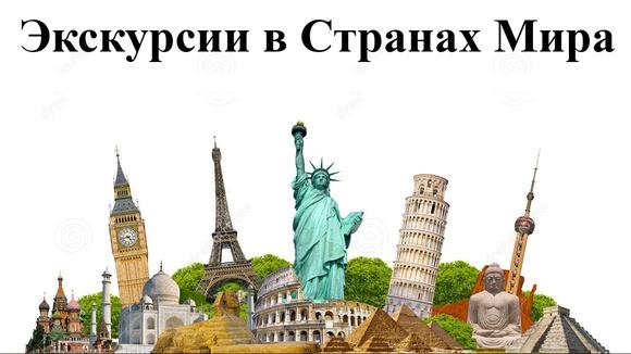 Экскурсии по всему миру и Отзывы об Экскурсиях