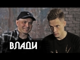 Влади (Каста) - о Навальном, новом альбоме и Максе Корже - вДудь #15
