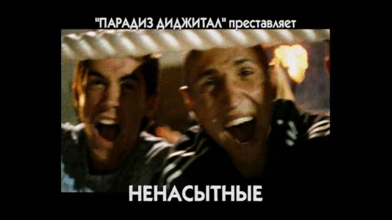 «ПАРАДИЗ ДИДЖИТАЛ» представляет фильм «Ненасытные» (2006)