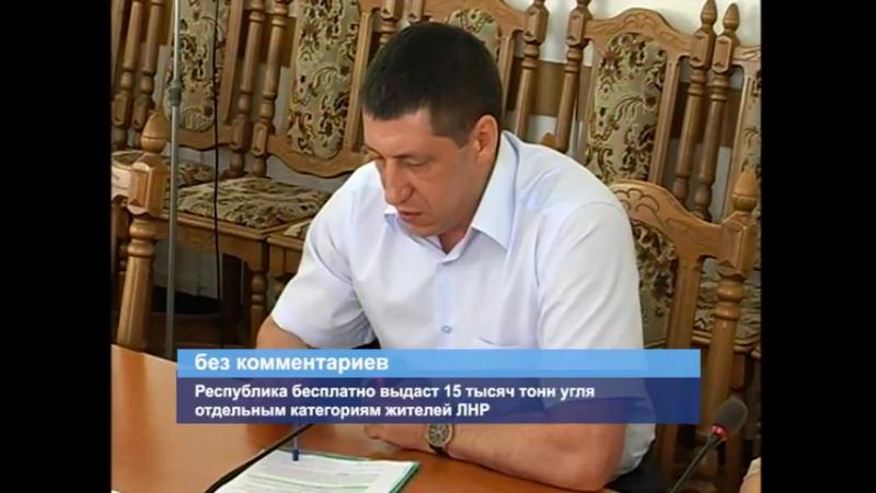 ГТРК ЛНР. Республика бесплатно выдаст 15 тысяч тонн угля. 19 июля 2017