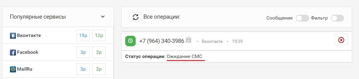 Сервис onlinesim скриншот