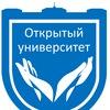 Открытый университет
