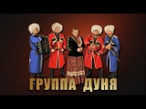 Там на горе, казаки стояли - Группа Дуня