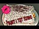 Рецепт десерта Торт полено из слоеного теста 🤗 ну очень вкусно