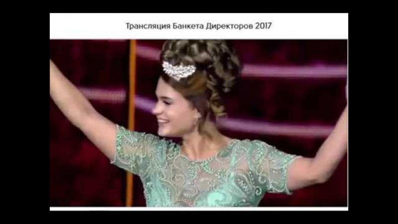 Банкет Директоров Орифлэйм 2017. Москва. СК Олимпийский