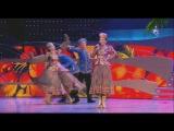Ансамбль танца Кубанская казачья вольница - Валенки