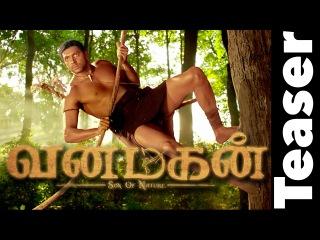 Vanamagan - Official Teaser   Jayam Ravi   Vijay   Harris Jayaraj   Thirunavukkarasu