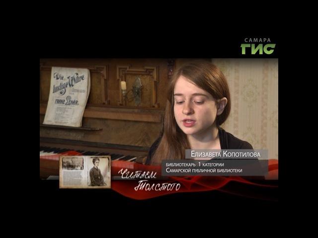 Читаем Толстого от 07 07 2017 Елизавета Копотилова