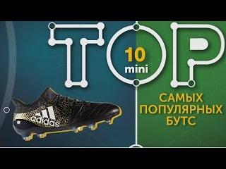 Мини-ТОП-10 самых популярных бутс