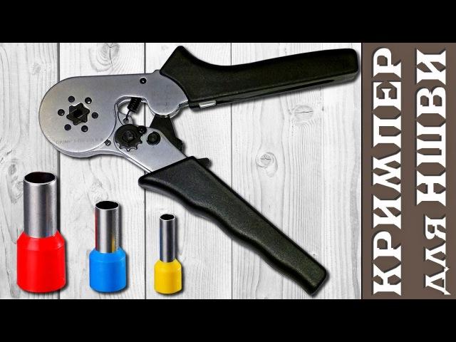 Пресс клещи кримпер или инструмент для опрессовки или обжима наконечников НШВИ HSC8 6 6 Aliexpress