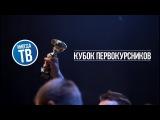 Кубок первокурсников ЮФУ [26.10.16]