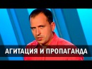 Константин Семин Агитация и Пропаганда. 22.07.2017 АгитПроп