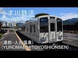 【4K前面展望】くま川鉄道(湯前-人吉温泉)