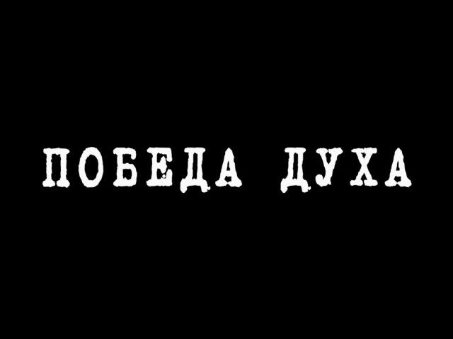 Победа духа Православные священнослужители на фронтах Великой Отечественной войны.