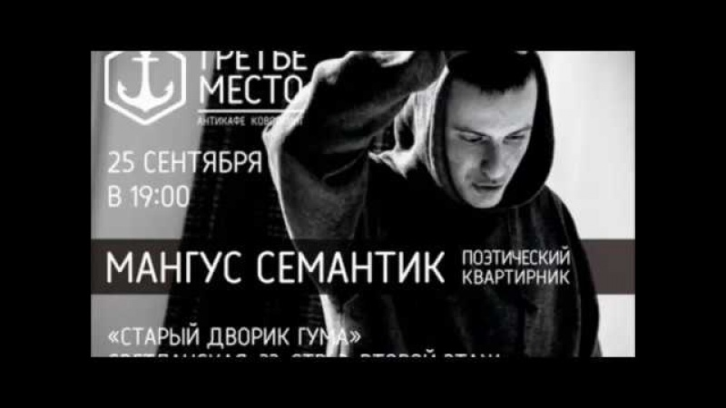 Поэтический рэп квартирник МаНгУС Семантик¦25 09 2016