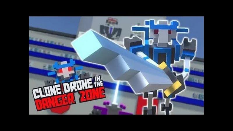 Зарубаемся на арене против клонов ► Clone Drone in The Danger Zone 1