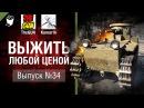 Выжить любой ценой №34 - от TheGun и Komar1K World of Tanks