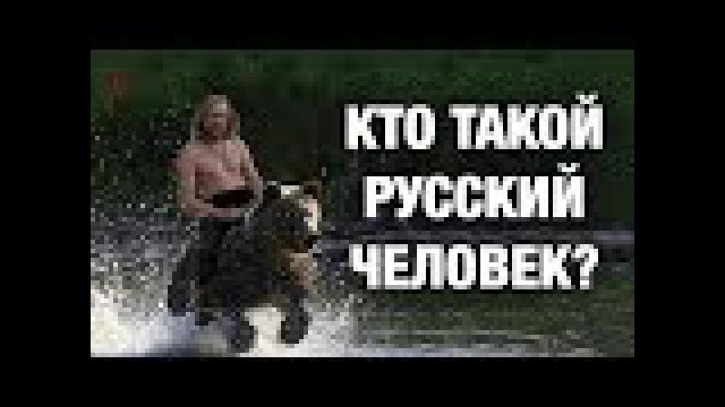 Что значит быть русским человеком. Что такое русский дух? Как нам снова стать рус...