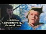 Сергей Наговицын - Озоновый слой клип Студии Елисейfilms 2016