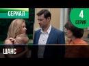 ▶️ Шанс 4 серия Мелодрама Смотреть фильмы и сериалы Русские мелодрамы